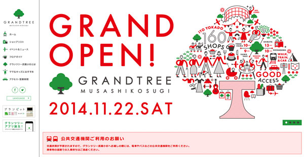 「グランツリー武蔵小杉 - GRAND TREE MUSASHIKOSUGI -」(スクリーンショット)
