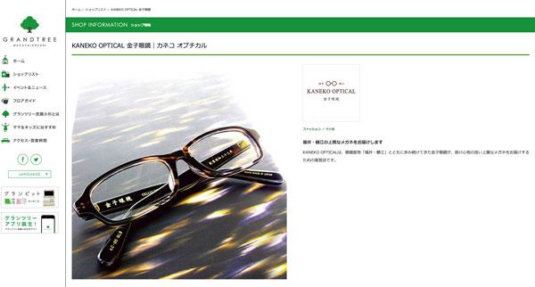 「KANEKO OPTICAL 金子眼鏡   ショップ情報   グランツリー武蔵小杉 - GRAND TREE MUSASHIKOSUGI -」(スクリーンショット)