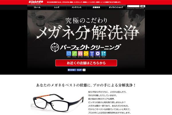 パーフェクトクリーニング l 眼鏡フレームならビジョンメガネ