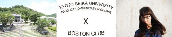「アイウェアデザイン」の授業は、京都精華大学と BOSTON CLUB(ボストンクラブ)との産学連携により実現。 image by 京都精華大学 広報課 【クリックまたはタップで拡大】