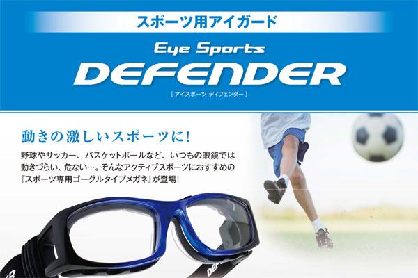 愛眼のスポーツ専用ゴーグルタイプメガネ(アイガード)「EYE SPORTS DEFENDER(アイスポーツ ディフェンダー)」 image by 愛眼