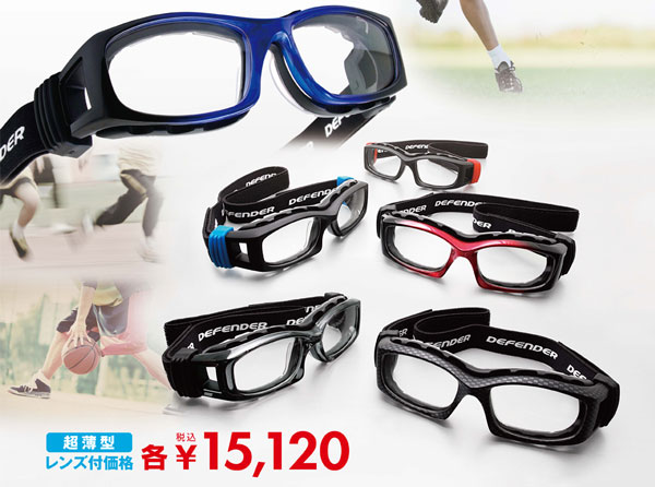 EYE SPORTS DEFENDER(アイスポーツ ディフェンダー)は、超薄型レンズ付きで15,120円(税込)。 image by 愛眼