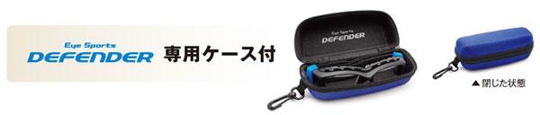 EYE SPORTS DEFENDER(アイスポーツ ディフェンダー)には、持ち運びに便利な専用ケース付き。 image by 愛眼 【クリックまたはタップで拡大】