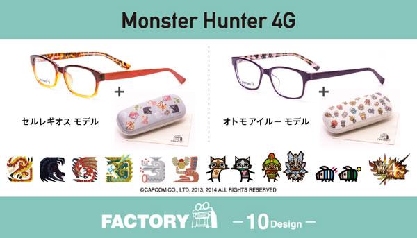 ALOOK FACTORY(アルクファクトリー)「モンスターハンター4G」コラボモデルは全10型。(左)「セルレギオス」モデル。(右)「オトモアイルー」モデル。 image by メガネトップ 【クリックまたはタップで拡大】