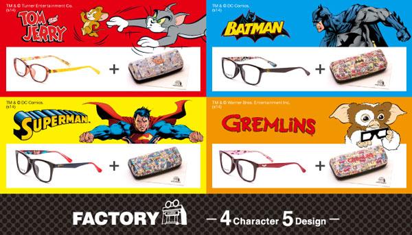 ALOOK FACTORY(アルクファクトリー)「アメリカン・キャラクター」コラボは、「バットマン」「グレムリン」「スーパーマン」「トムとジェリー」の計20バリエーション。 image by メガネトップ 【クリックまたはタップで拡大】