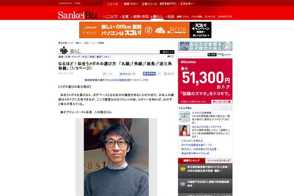 なるほど!似合うメガネの選び方 「丸顔」「角顔」「面長」「逆三角形顔」 (1/5ページ) - SankeiBiz(サンケイビズ)