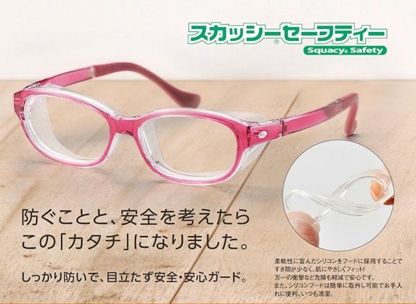 スカッシーセーフティーは、安全性に配慮した子ども用花粉対策用メガネ。 image by 名古屋眼鏡 【クリックまたはタップで拡大】