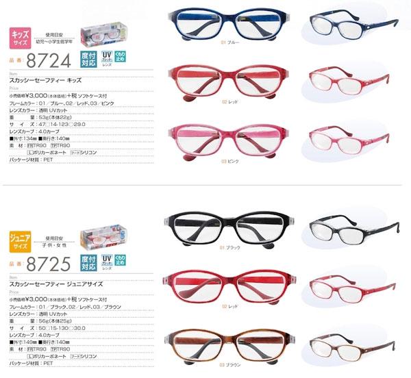 (上)スカッシーセーフティー キッズサイズ(品番:8724)。カラーはブルー、レッド、ピンクの3種類。 (下)スカッシーセーフティー ジュニアサイズ(品番:8725)。カラーはブラック、レッド、ブラウンの3種類。 いずれも、レンズにはUVカットとくもり止めが付いているのがポイント。 image by 名古屋眼鏡 【クリックまたはタップで拡大】