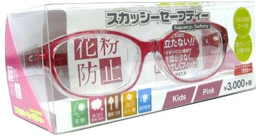 スカッシーセーフティーのパッケージ。花粉対策用メガネ本体のほか、ソフトケースも付属。 image by 名古屋眼鏡