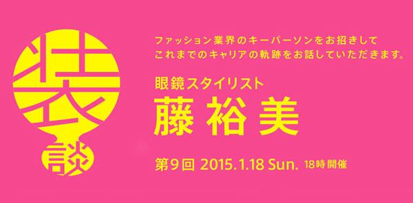 装談 第9回のゲストは藤裕美。メガネのプロフェッショナルになっていく軌跡を語る。