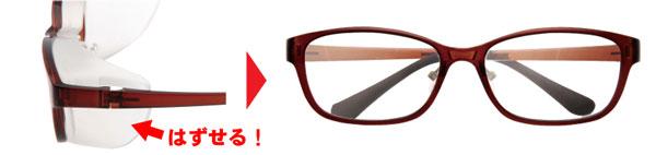 メガネスーパーの花粉ブロッカー Premium は、フードが簡単に着脱可能。フードを外せば、普通のメガネに早変わり。