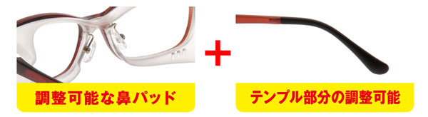 メガネスーパーの花粉ブロッカー Premium は、調整できる鼻パッドとテンプルでフィット感がさらにアップ。