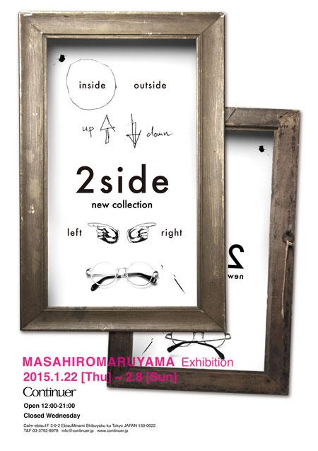 MASAHIROMARUYAMA(マサヒロマルヤマ)エキシビジョンは2月8日(日)まで。 image by Continuer 【クリックまたはタップで拡大】