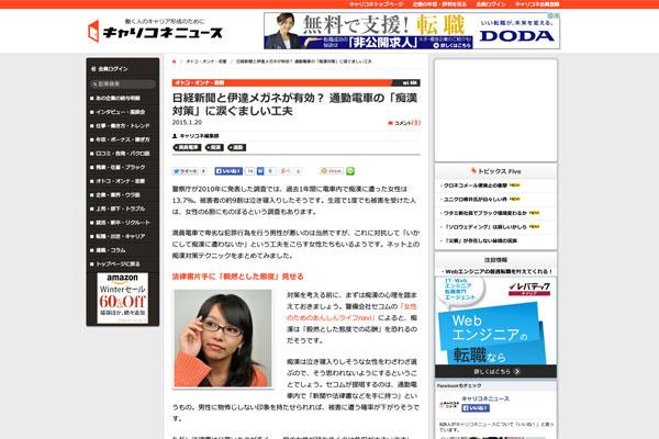 日経新聞と伊達メガネが有効? 通勤電車の「痴漢対策」に涙ぐましい工夫 | キャリコネニュース