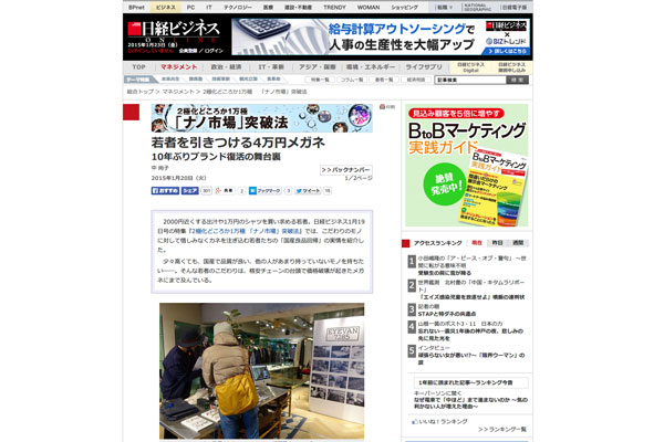 若者を引きつける4万円メガネ:日経ビジネスオンライン