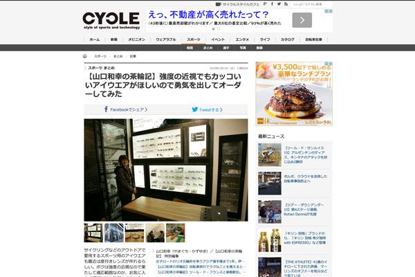 【山口和幸の茶輪記】強度の近視でもカッコいいアイウエアがほしいので勇気を出してオーダーしてみた|やわらかスポーツテック CYCLE(サイクル)cyclestyle.net/