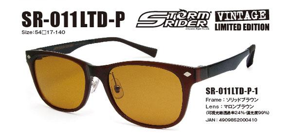 愛眼 STORMRIDER VINTAGE LIMITED EDITION「SR-0011LTD-P-1」 フレームカラー:ソリッドブラウン レンズカラー:マロンブラウン(可視光線透過率24%、偏光度99%) image by 愛眼