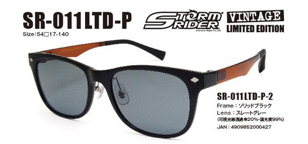 愛眼 STORMRIDER VINTAGE LIMITED EDITION「SR-0011LTD-P-2」 フレームカラー:ソリッドブラック レンズカラー:スレートグレー(可視光線透過率20%、偏光度99%) image by 愛眼