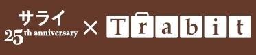 旅メガネ「Trabit(トラビット)」は、小学館「サライ」25周年記念コラボモデル。 image by メガネスーパー