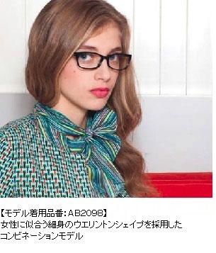 Agnes b.(アニエスベー)AB2098 は、女性に似合う細身のウェリントン。七宝をあしらったツートンカラーがポイント。 image by セイコーオプティカルプロダクツ