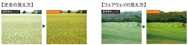 通常の無色レンズと G-CLEAR(ジークリア)の見え方を比較した画像。G-CLEAR(ジークリア)のほうが、芝生もフェアウェイもクッキリ見えることがわかる。 image by メガネトップ 【拡大】