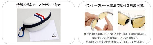 le coq sportif×i-ATHLETE(ルコックスポルティフ×アイ・アスリート)には、特製メガネケースとセリート(メガネ拭き)が付属。インナーフレームを装着すれば、度付きレンズを入れることもできる。 image by メガネトップ 【拡大】