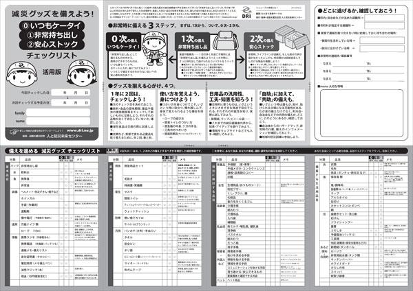 阪神・淡路大震災記念 人と防災未来センターが策定した「減災グッズ チェックリスト(PDFファイル)」 「予備メガネ・コンタクトレンズ」は、「個別に検討する項目」として掲載されている。