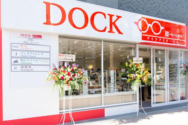 DOCK by meganeSUPER(ドック バイ メガネスーパー)白金台本店 【拡大】