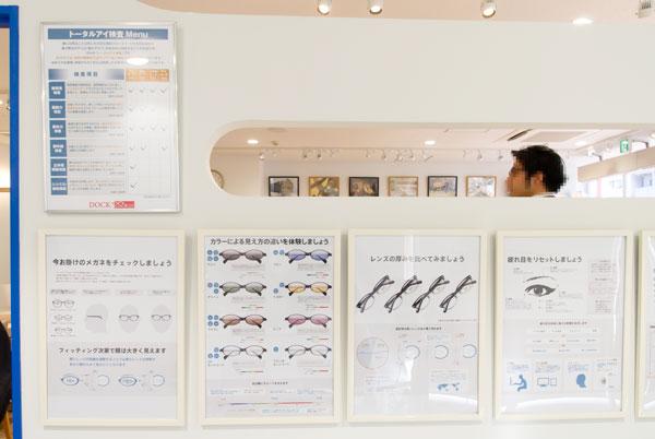 検査ルームの壁には、「トータルアイ検査」の流れや、メガネや眼についての知識が書かれたパネルが並んでいる。 【拡大】