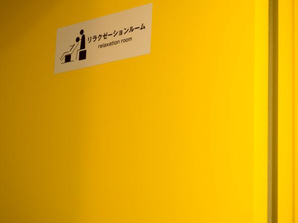 店内奥に設けられた「リラクゼーションルーム」。 【拡大】