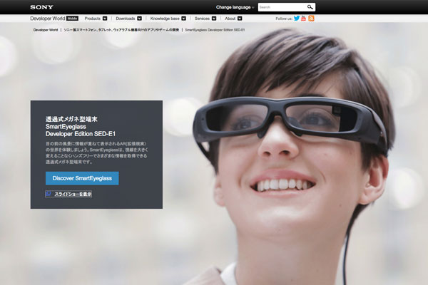 「SmartEyeglass Developer Edition SED-E1 – Developer World」(スクリーンショット)