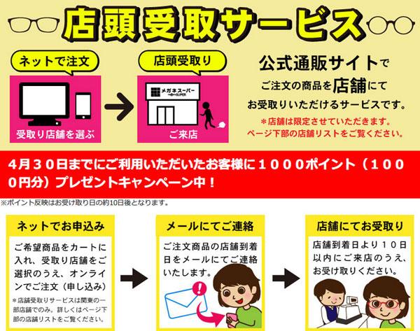 メガネスーパー公式通販サイトの「店頭受取サービス」は、「注文時に受け取り店舗を選ぶ」→「メールで商品到着日を連絡」→「店頭で受け取り」という流れ。