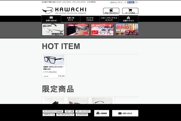 メガネのカワチ ホームページ(スクリーンショット)