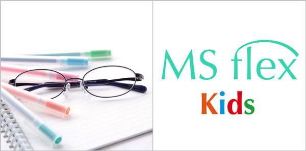 よろこんで掛けたくなるようなフレームを選ぶのが、子どものメガネ選びには大切。