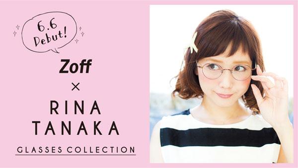 Zoff(ゾフ)田中里奈 プロデュースフレームは、6月6日(土)発売。