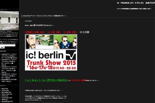 G・TRANCE (ジートランス) 公式ブログ ic!berlin(アイシーベルリン)トランクショー開催決定です!!