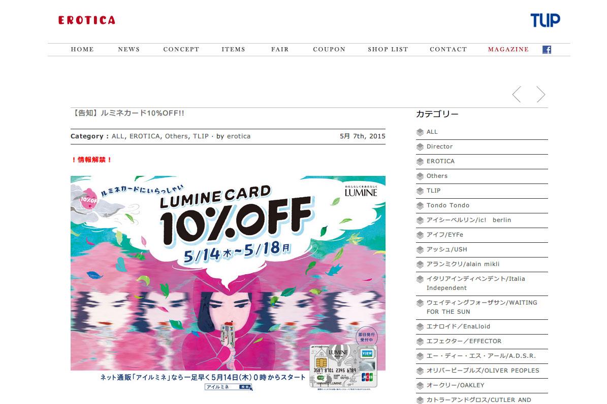 【告知】ルミネカード10%OFF!! | エロチカ ブログ EROTICA BLOG