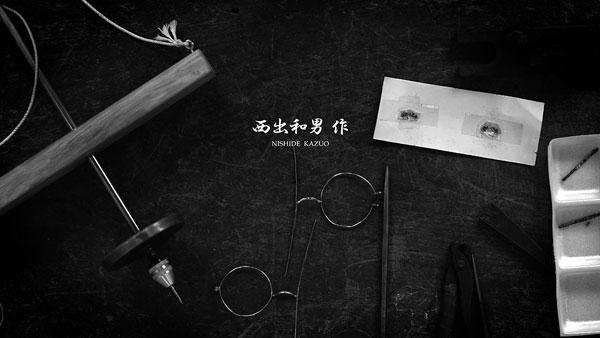 「西出和男 作 NISHIDE KAZUO」