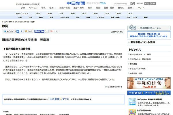 眼鏡訪問販売の社長逮捕 天竜署:静岡:中日新聞(CHUNICHI Web)
