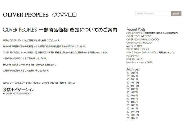 OLIVER PEOPLES 一部商品価格 改定についてのご案内 | OLIVER PEOPLES NEWS