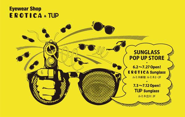 EROTICA Sunglassは、7月27日(月)まで開催。  また、姉妹店 TLIP(トリップ)立川店があるルミネ立川にも、サングラスのポップアップストアがオープン。期間は7月3日(金)~7月13日(月)まで。※ルミネ新宿とは、ブランドラインナップが異なる。