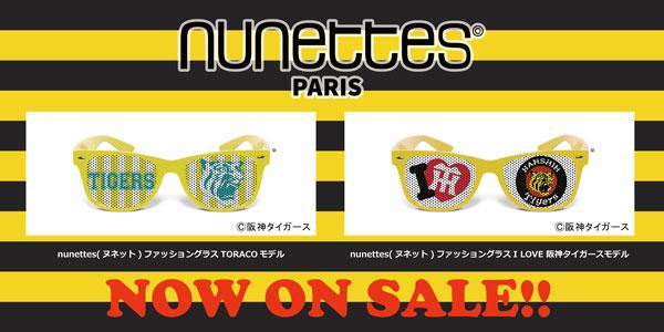 nunettes(ヌネット)阪神タイガースライセンスモデルは、「TORACOモデル」と「I LOVE 阪神タイガースモデル」の2タイプ。