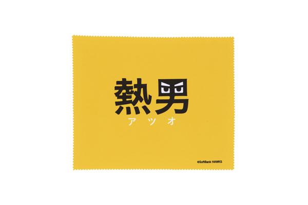 熱男(アツオ)の四角型メガネ拭きは、福岡ヤフオク!ドーム、福岡ソフトバンクホークス公式ウェブサイトで販売。