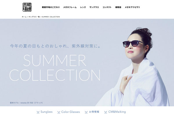 「SUMMER COLLECTION|眼鏡市場(メガネ・めがね)」(スクリーンショット)