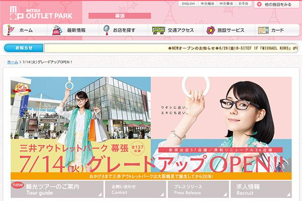 「7/14(火)グレードアップOPEN! | 三井アウトレットパーク 幕張[MOP]」(スクリーンショット)