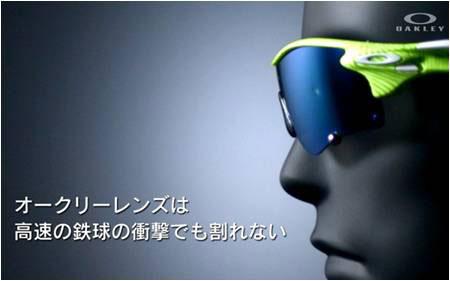 しかし、「オークリーレンズは高速の鉄球の衝撃でも割れない」 image by オークリージャパン
