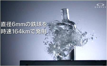 「直径6mmの鉄球を時速164kmで発射」。ガラスびんは粉々に。 image by オークリージャパン
