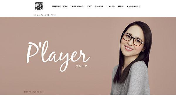 「P'layer|眼鏡市場(メガネ・めがね)」(スクリーンショット)