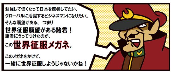 鷹の爪団メインキャラクターのひとり「総統」から送られた「世界征服メガネ」へのメッセージ。