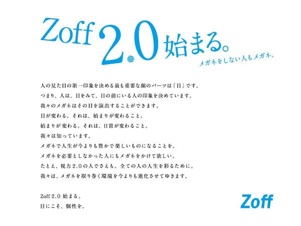 Zoff(ゾフ)ブランド生誕15周年のスローガンは、「Zoff2.0始まる。メガネをしないひともメガネ。」 image by インターメスティック